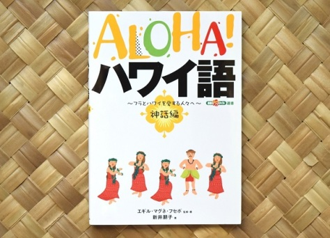 ALOHA! ハワイ語・神話編