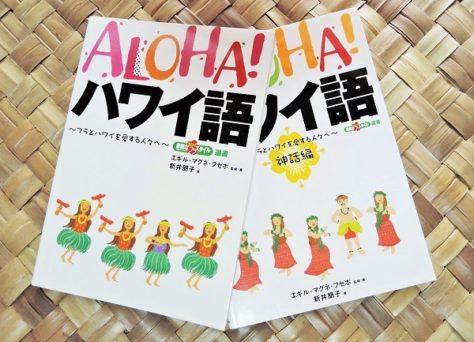 ALOHA! ハワイ語