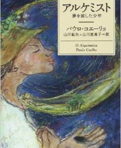 お勧め本 3:『アルケミストー夢を旅した少年』