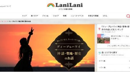 LaniLaniさん『ディープなハワイ神話・聖地・歴史のお話』コラムのお知らせ & 明日は天秤座新月☆彡