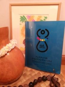 『ナ・ヒヴァヒヴァ・ハワイ』公式プログラムに、ハワイの神話が掲載されました!