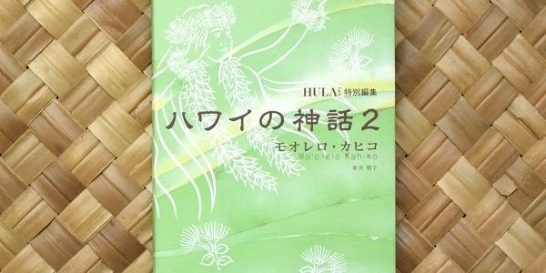 ハワイ神話「メネフネ」のこぼれ話 & 「マナ・カード」ベーシック・コース修了しました!
