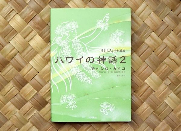 ハワイの神話2 モオレロ・カヒコ