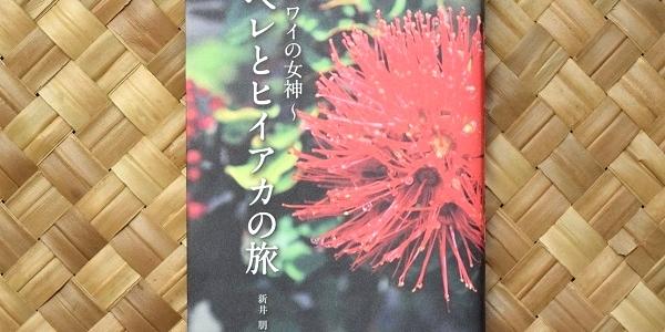 ALOHA & PONOホリスティック・ケア「ペレの神聖さと教え」 & 『ハワイの女神~ ペレとヒイアカの旅』が紹介されました☆彡