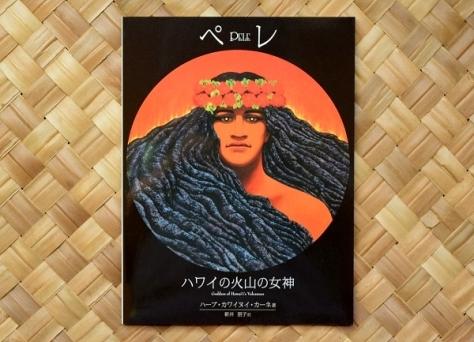 ペレ ハワイの火山の女神