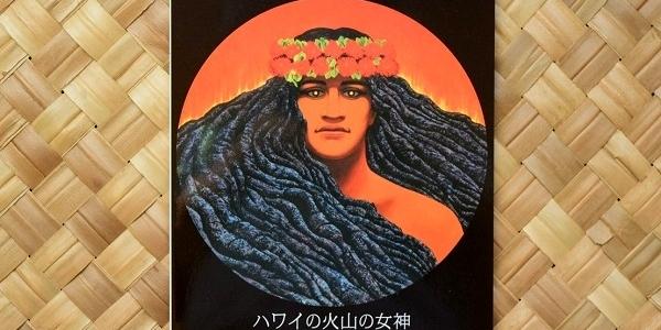 ハワイの神話<超初心者向け>3回でわかる「ペレの神話」