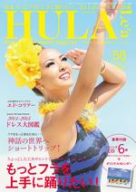『フラレア 58号』発売中です!!