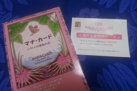 マナ・カードアカデミー10周年 MAHALO!