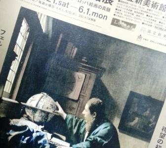 ルーブル美術館展:フェルメール「天文学者」