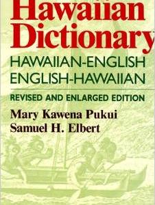 「ハワイ語講座 入門編」はじまります! & 3月からハワイ神話とハワイ語を一から学びましょう☆彡