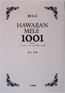 ハワイアン・メレ1001