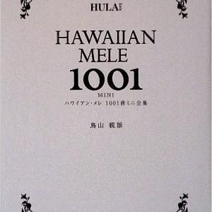 お勧めハワイ本 6: 『ハワイアン・メレ 1001』