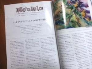 モオレロ61