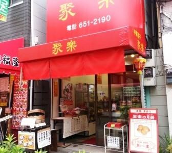 美味しい中国菓子:マーライコー