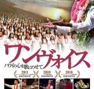 お勧めハワイ本&DVD 9:『ワンヴォイス~ハワイの心を歌にのせて~』
