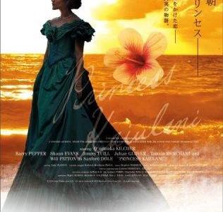 お勧めハワイ本&DVD 8:『プリンセス・カイウラニ』