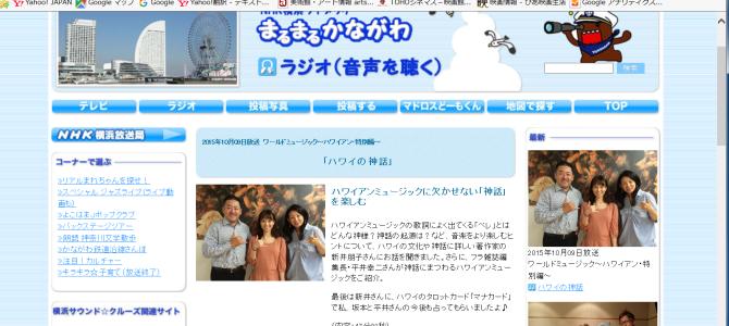 先日のNHK横浜FM放送、ライブラリーで聴くことができます!