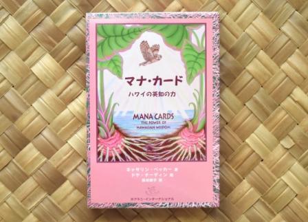マナ・カード表紙