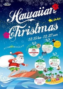 hawaiian-Xmas_1210-WEB