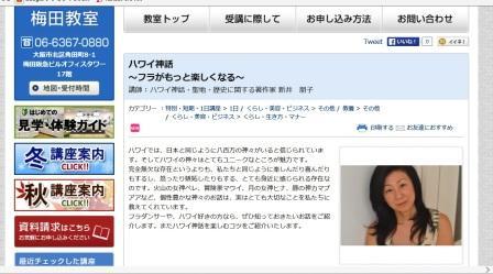 大阪梅田: NHKカルチャーで「ハワイ神話講座」!