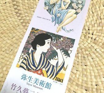 たまには乙女な時間を:「弥生美術館・竹久夢二美術館」