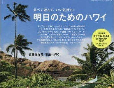 お勧めハワイ本 17: 『CREA 明日のためのハワイ』