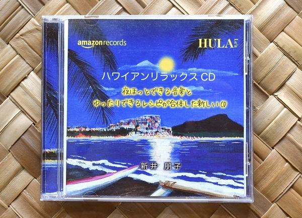 HULA Le'a Presents ハワイアンリラックスCD 夜