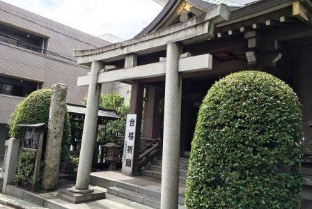 事務所近くの「平田神社」は、学問・文化・医学健康・占いの神様☆