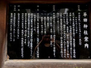 2平田神社