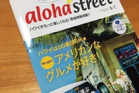お勧めハワイ本 19: 『アロハストリート』