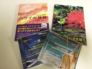 ハワイ神話本CD