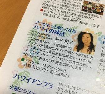 ハワイ神話の魅力をお伝えします:NHKカルチャー千葉