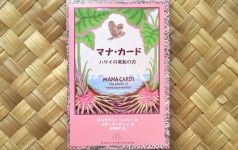 大人女性の「マナ・カード」ベーシック・コース☆彡