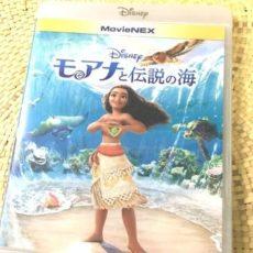 お勧めハワイ本&DVD 22:  『モアナと伝説の海』