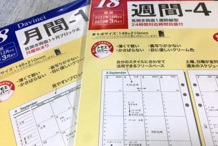 大人女性は来年の手帳の準備を & LINE@配信しました☆