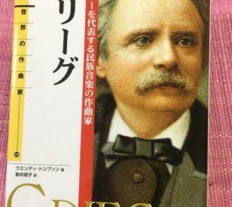 翻訳のお話: 児童書「グリーグ」