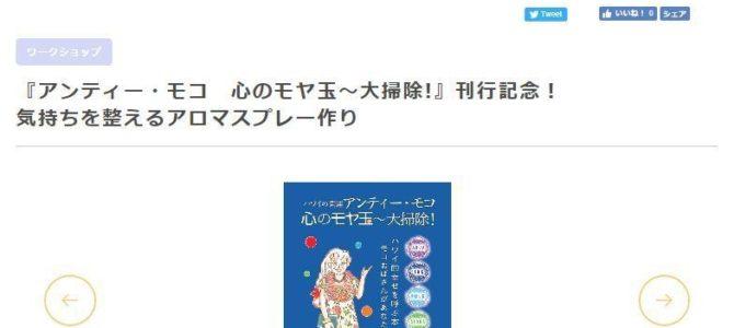 TSUTAYA蔦谷湘南T-SITE『アンティー・モコ』刊行記念イベント & 第1チャクラのモヤ玉 チェック!