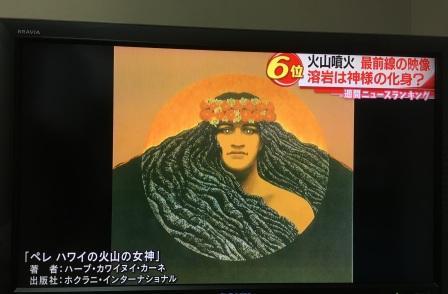 『ペレ ハワイの火山の女神』本 & ALOHAの秘密114: 大人女性は「アンティー」になろう!