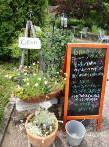 薬香草園1