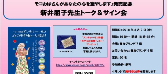 『アンティー・モコ のモヤ玉~大掃除!』発売記念 新井朋子トーク&サイン会のお知らせ & LINE@配信しました!
