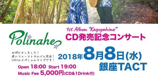 2013年に作詞した「Kaguyahime」が、Polinaheさんの1stアルバムに☆彡
