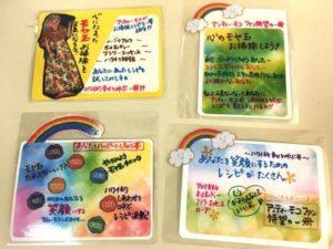 モコ本ポップ201808