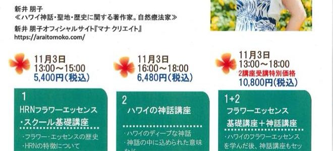 11月は名古屋でハワイ神話講座。ぜひいらしてくださいね☆彡
