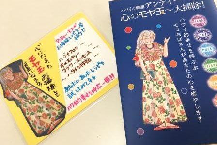 大人女性のストレス・ケア:心のモヤ玉~大掃除!
