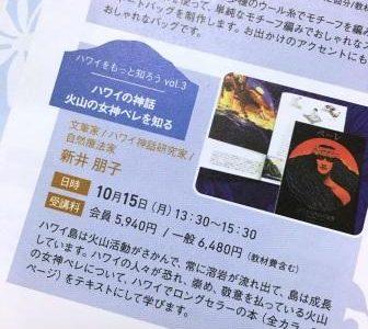 コミュニティTAMAGAWA(玉川高島屋)で、「ハワイの神話 火山の女神ペレを知る」を講演します☆彡