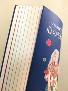 モコ本虹色 - コピー