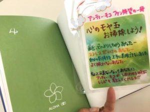 モコ本第4チャクラ - コピー
