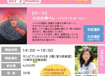 川崎で「ハワイ神話講座」行います☆彡