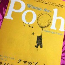 「ALOHA & PONOホリスティック・ケア」テーマ決定! & 「クマのプーさん展」☆彡
