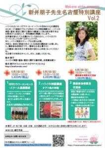名古屋201906